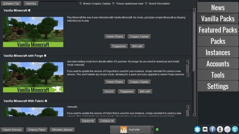 лицензионные акки майнкрафт для atlauncher #10