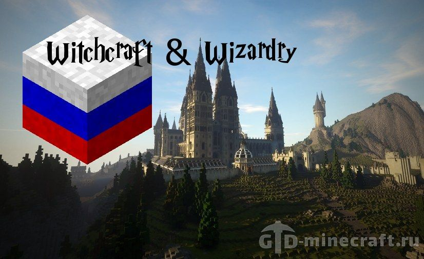 Русификатор для карты Witchcraft and Wizardry